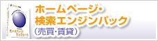 ホームページ・検索エンジンパック(売買・賃貸)