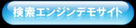 検索エンジンデモサイト