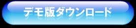 デモソフトダウンロード